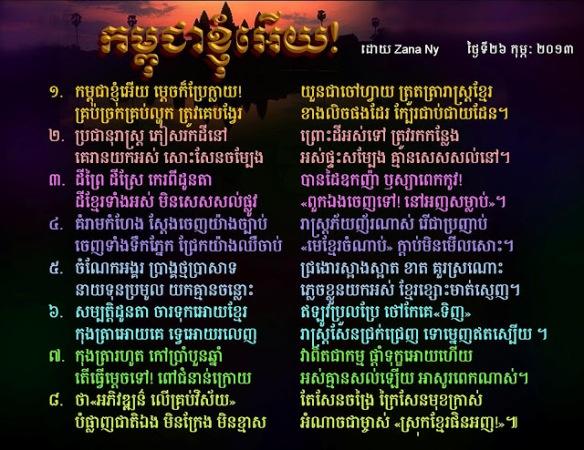 https://khmer4world.files.wordpress.com/2013/03/kampucheakh27nhomeuy.jpg